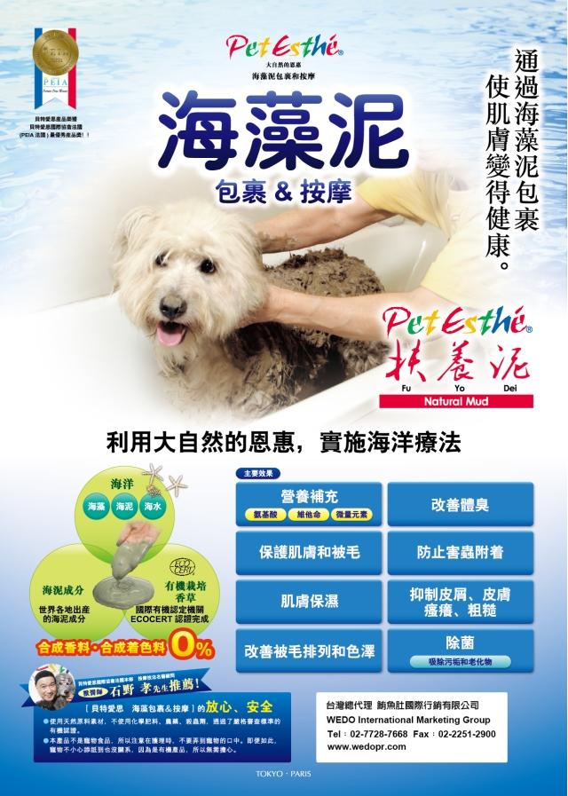 海洋療法系列(扶養泥) 中文版